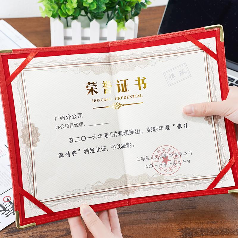 晨光尊爵PU荣誉证书6K ASC99310_http://www.jrxzj.com/img/sp/images/20170614160135989992031.jpg